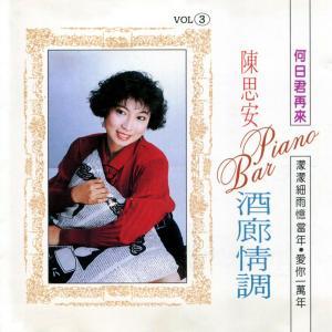 陳思安的專輯酒廊情調, Vol. 3