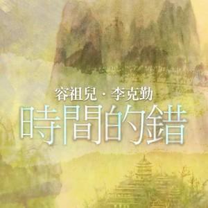 李克勤的專輯時間的錯 (粵)