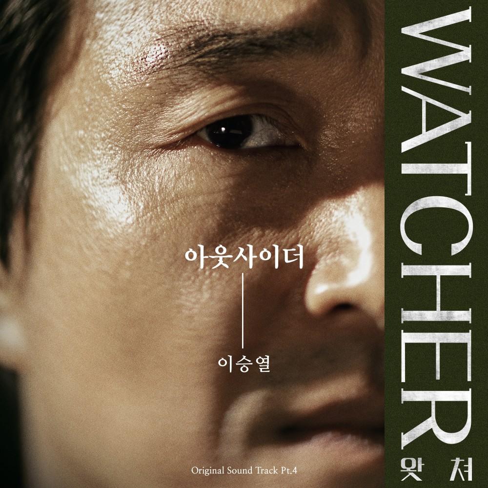 ฟังเพลงใหม่อัลบั้ม Watcher (Original Television Soundtrack), Pt. 4