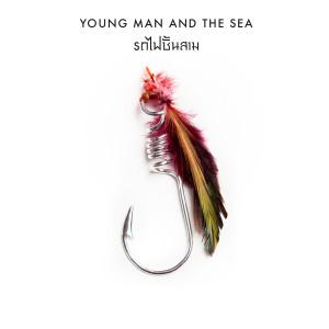 อัลบัม รถไฟชั้นสาม (Train to Nottingham) ศิลปิน Young Man and The Sea