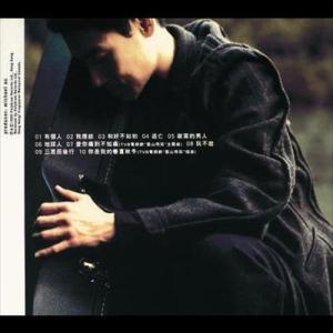 You Ge Ren 1999 张学友