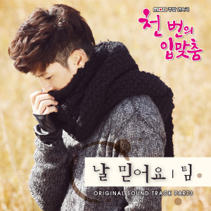 Tim的專輯A thousand kisses DRAMA OST Part.3
