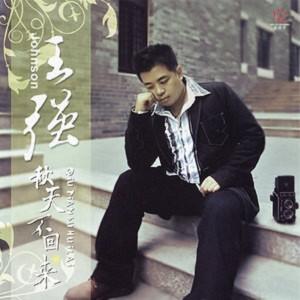 王強的專輯秋天不回來