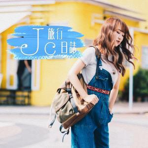 JC 陳詠桐的專輯旅行日誌