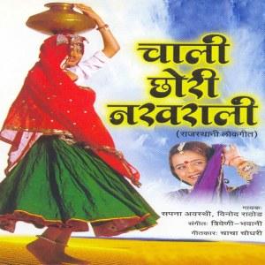 Album Chaali Chhori Nakharali from Vinod Rathod