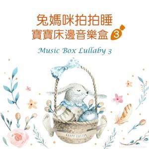 宝宝床边音乐盒的專輯兔媽咪拍拍睡.寶寶牀邊音樂盒 3