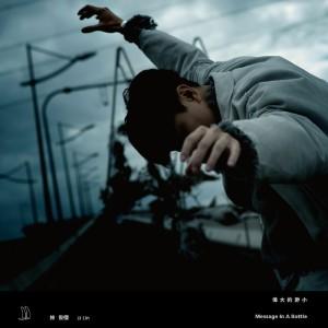 林俊傑的專輯偉大的渺小
