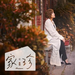 江美琪的專輯家珍