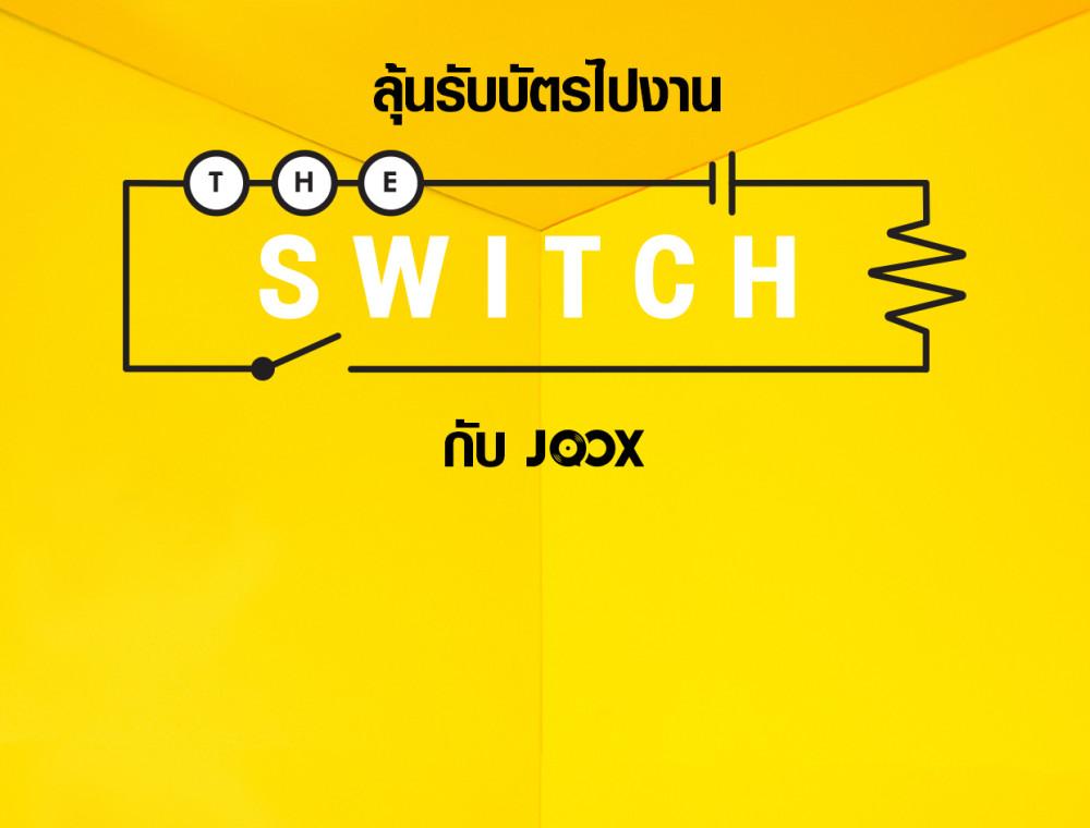 JOOX แจกบัตรคอนเสิร์ตสุดชิค The Switch Concert ผลัดกันเล่น ผลัดกันร้อง