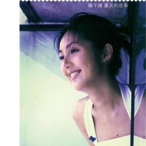 收聽楊千嬅的夏天的故事歌詞歌曲