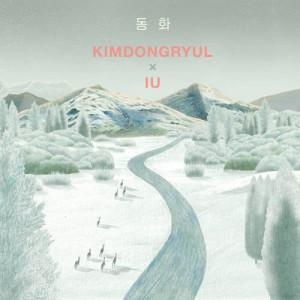 金東律的專輯Fairy tale (feat. IU)