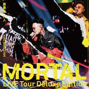 蕭秉治的專輯蕭秉治 「凡人Mortal」 巡迴演唱會LIVE TOUR專輯