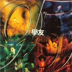 張學友的專輯張學友1987-1999經典演唱會全集-95友學友演唱會