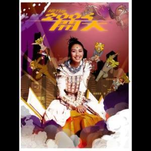 楊千嬅的專輯2004 開大