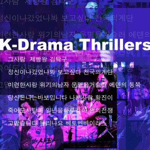 S.H. Project的專輯K-Drama Thrillers