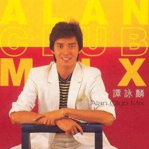 譚詠麟的專輯Alan Club Mix