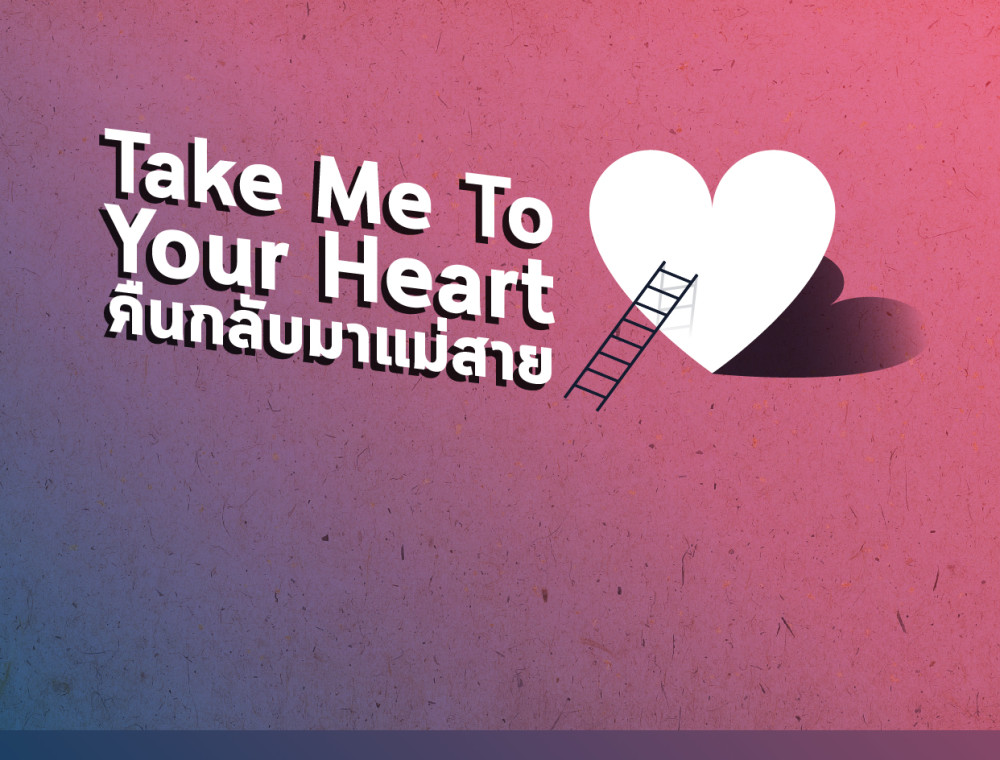 Take Me To Your Heart คืนกลับมาแม่สาย