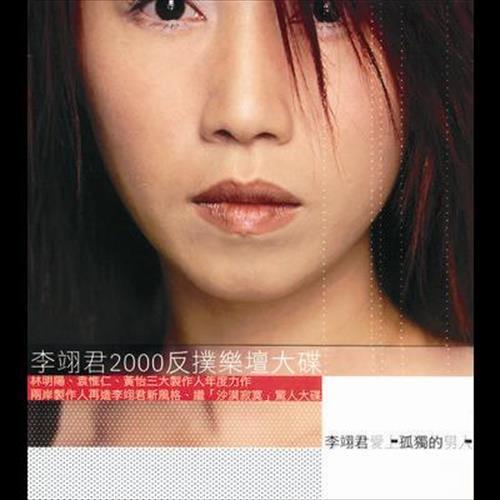 Ai Huan Gei Ta 2000 Lee E-jun