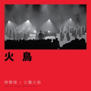 陳輝陽 x 女聲合唱的專輯火鳥