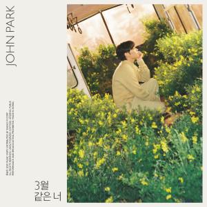 John Park的專輯March Lover