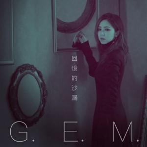 G.E.M. 鄧紫棋的專輯回憶的沙漏 (10週年版)