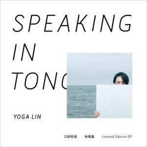 林宥嘉的專輯口的形狀