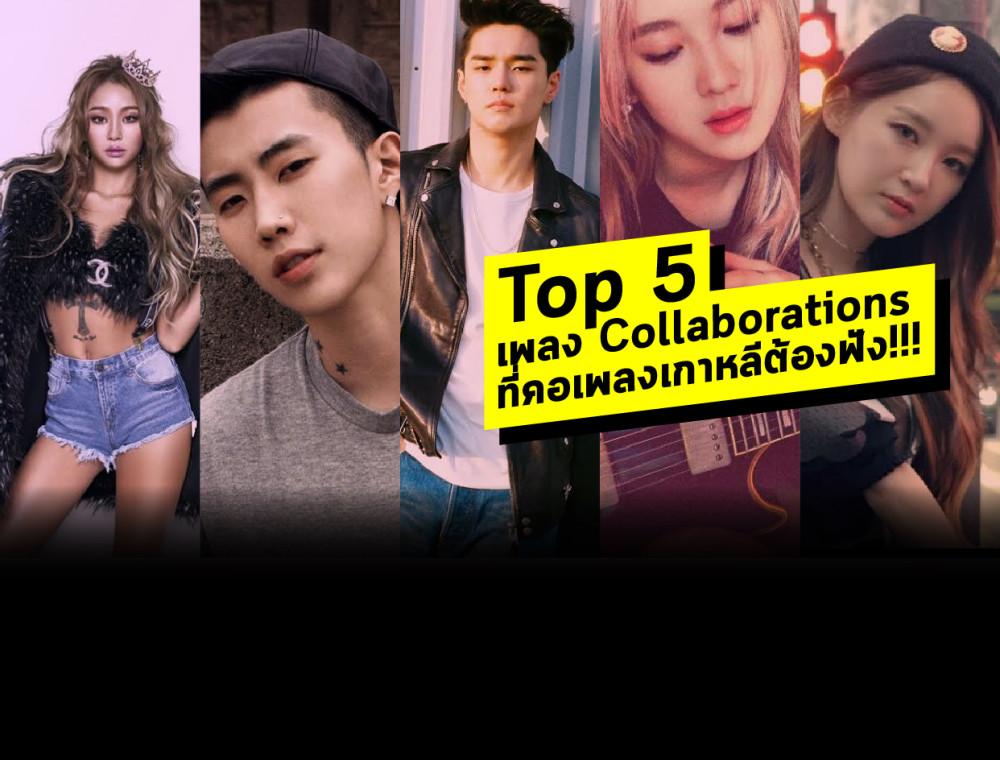 Top 5 เพลง  Collaborations สุดเพราะที่คอเพลงเกาหลีต้องฟัง!!!