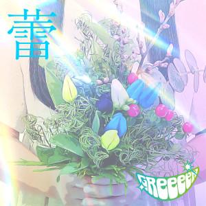GReeeeN的專輯Tsubomi