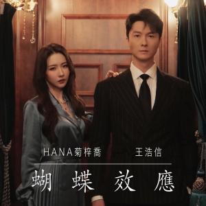 HANA 菊梓喬的專輯蝴蝶效應 (電視劇《刑偵日記》插曲)