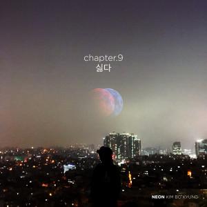 Album 讨厌 from 김보경