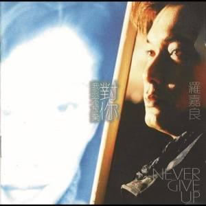 羅嘉良的專輯對你我永不放棄