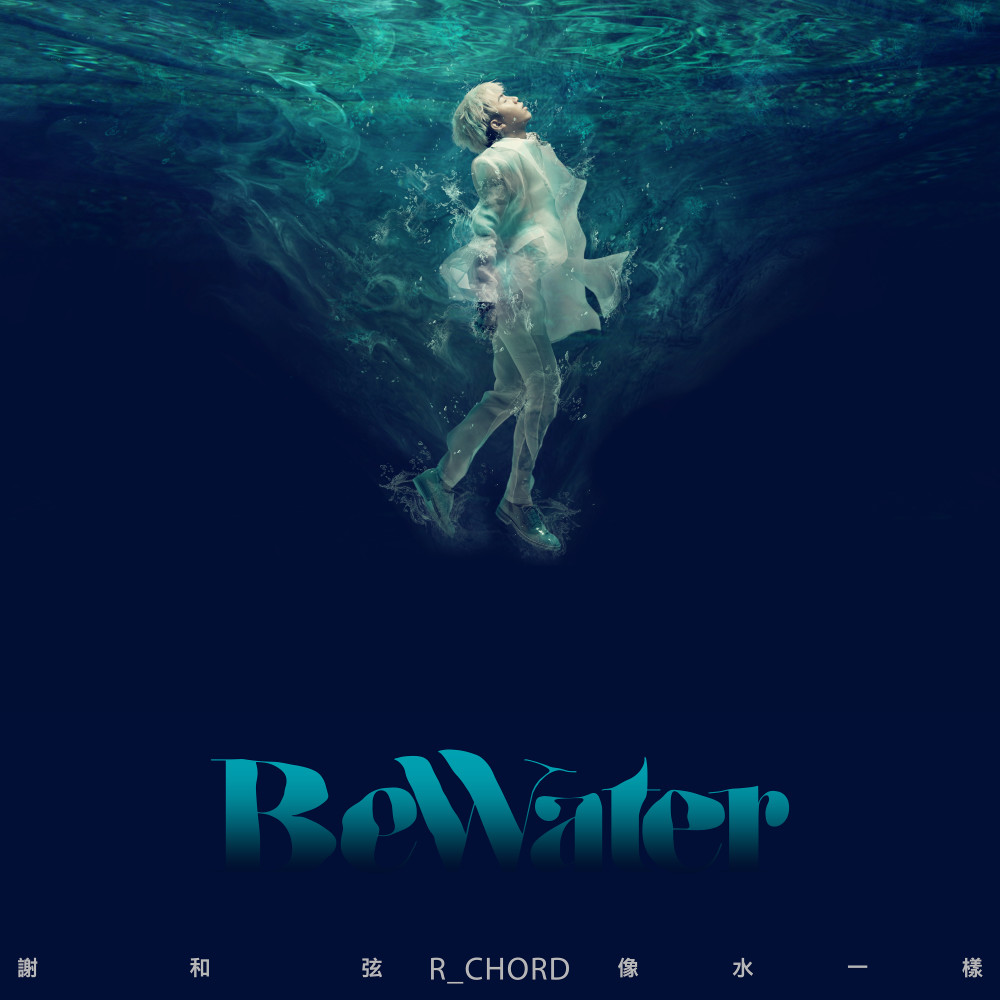It's You (feat. Evangeline) 2018 R-chord; 王艳薇