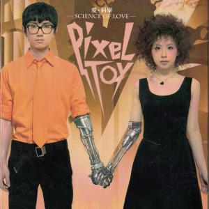 PixelToy的專輯愛.科學