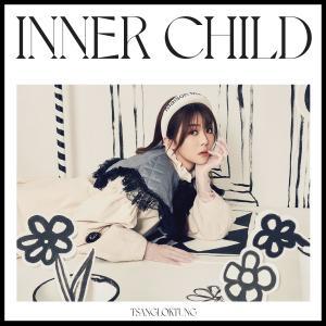 曾樂彤的專輯Inner Child