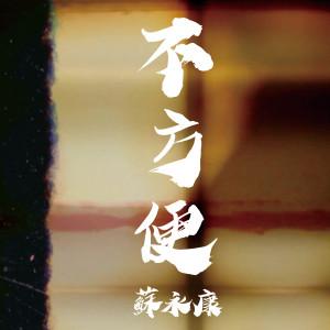 Album Inconvenient from 苏永康