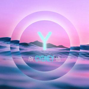 欣怡 Cydney的專輯Y