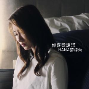 收聽HANA 菊梓喬的你喜歡説謊 (電視劇《黃金有罪》片尾曲)歌詞歌曲