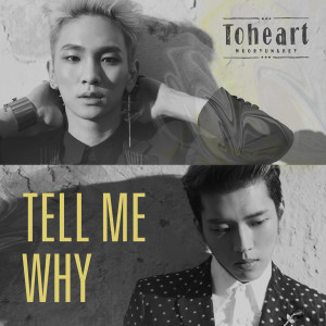 Toheart的專輯Tell me why