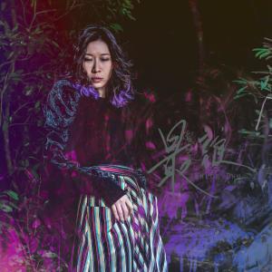 朱紫嬈的專輯最愛是誰 (音樂永續 作品)