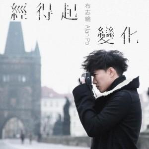 布志綸的專輯經得起變化