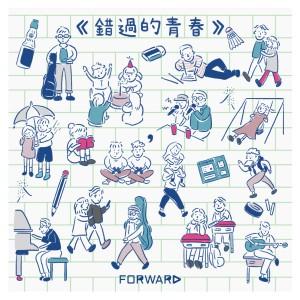 Forward的專輯錯過的青春