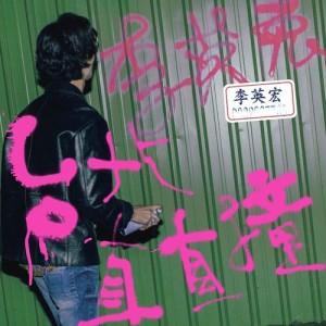 李英宏 aka DJ Didilong的專輯台北直直撞