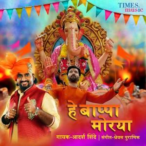Album Hey Bappa Morya - Single from Adarsh Shinde