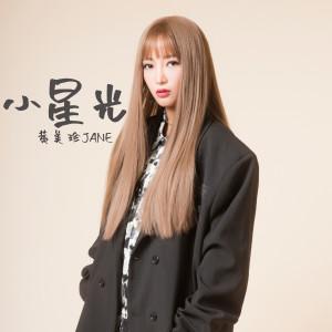 黃美珍的專輯小星光