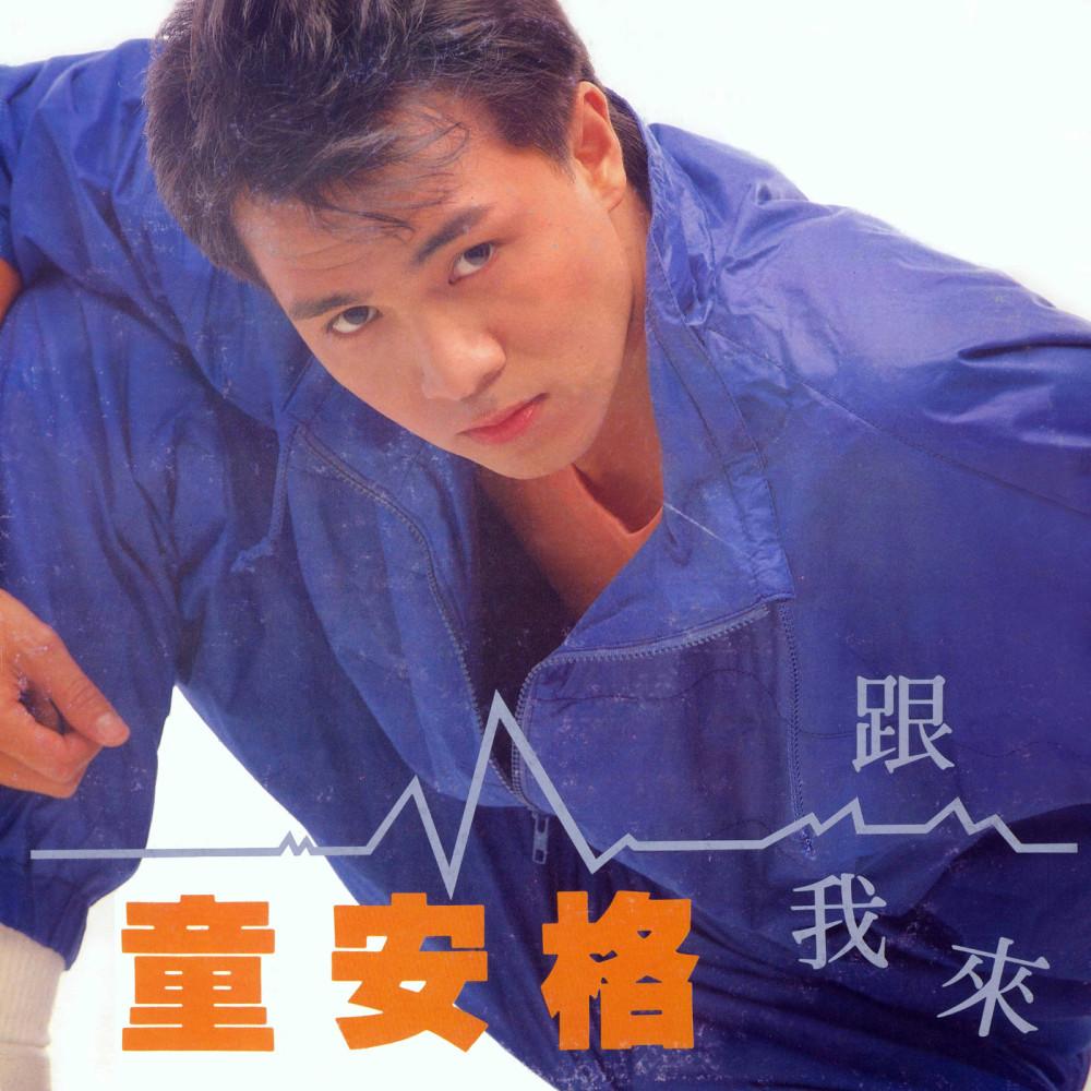 Zui Hou Yi Shou Ge 1986 童安格