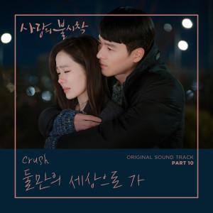 Crush的專輯愛的迫降 (韓劇原聲帶, Pt. 10)