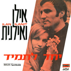 Listen to סיגליות song with lyrics from Ilan