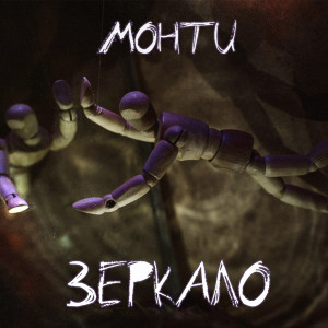 Album Зеркало from Monty