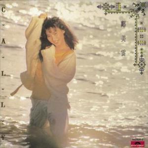 復黑王 - 鄺美雲 1986 鄺美雲