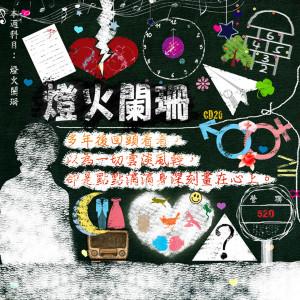 辛曉琪的專輯滾石三十  青春音樂記事簿20「燈火闌珊 」